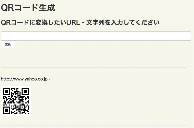 QRコード生成ツール