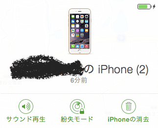 iPhoneを操作