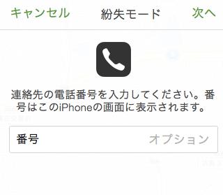 紛失モードの電話番号