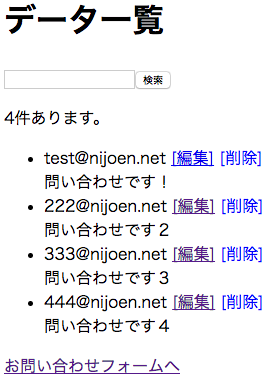 PHPでお問い合わせ管理一覧画面