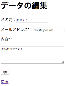 PHPでお問い合わせ管理編集画面