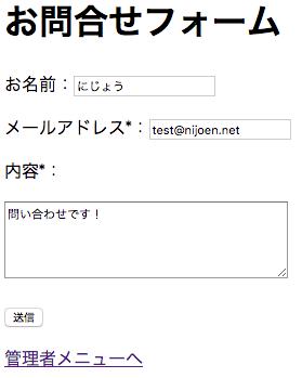 PHPでお問い合わせ管理トップ画面