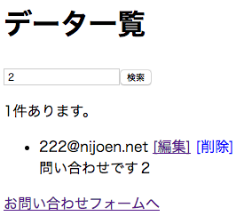 PHPでお問い合わせ管理絞り込み画面